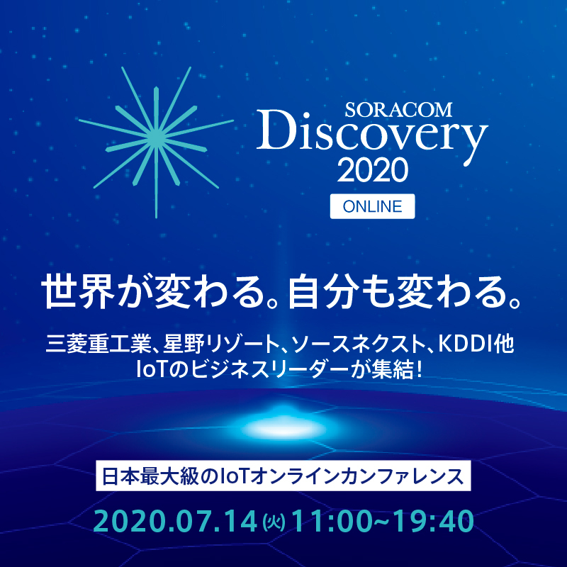 Discovery2020