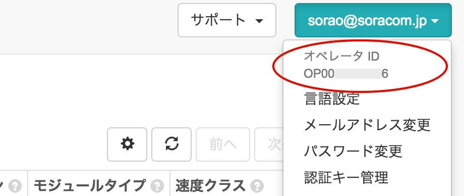 OperatorID