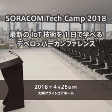 SORACOM Tech Camp 2018