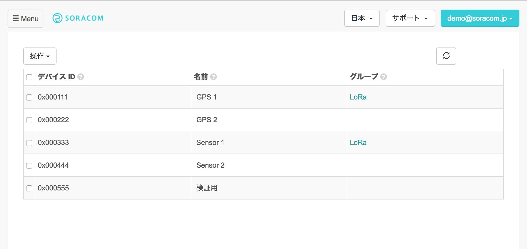 SORACOM ユーザーコンソール:LoRaデバイス管理メニュー