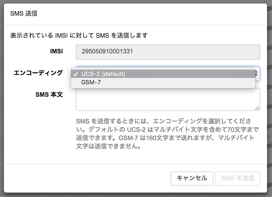 SORACOM User Console SMS機能