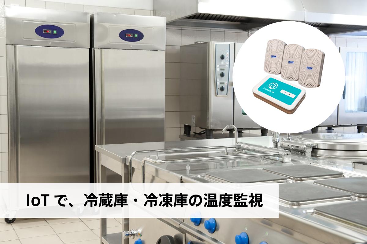 IoTで冷蔵庫・冷凍庫の温度監視